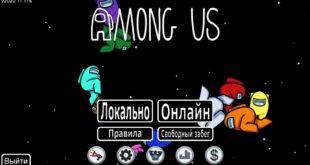 обновление амонг ас 2020.11.17