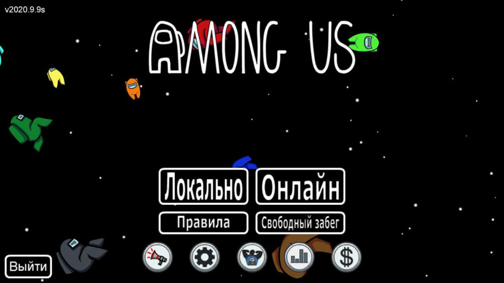 главное меню амонг ас